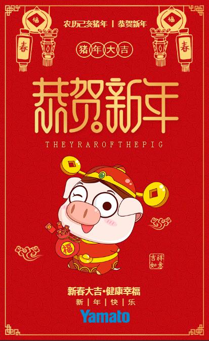 2019年上海大和新春送福卡