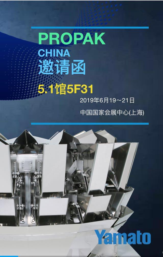 19.6.19-21 | ProPak China 2019