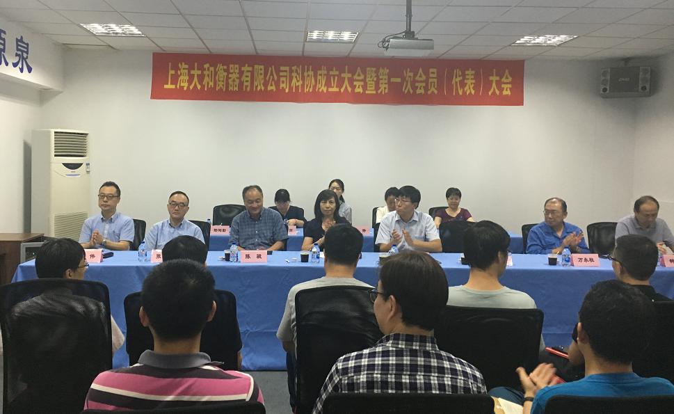 上海大和衡器有限公司科協成立大會暨第一次會員(代表)大會