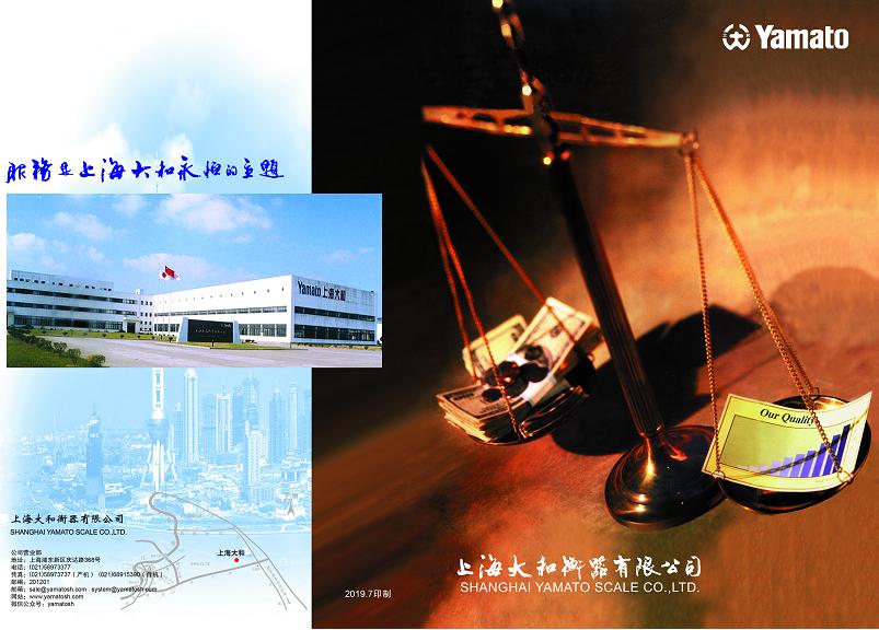 上海大和綜合樣本下載