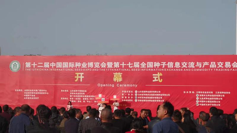 2019年10月30-31日济南种子双交会