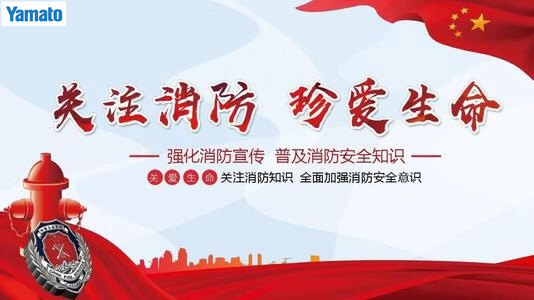 2019年上海大和冬季消防演习
