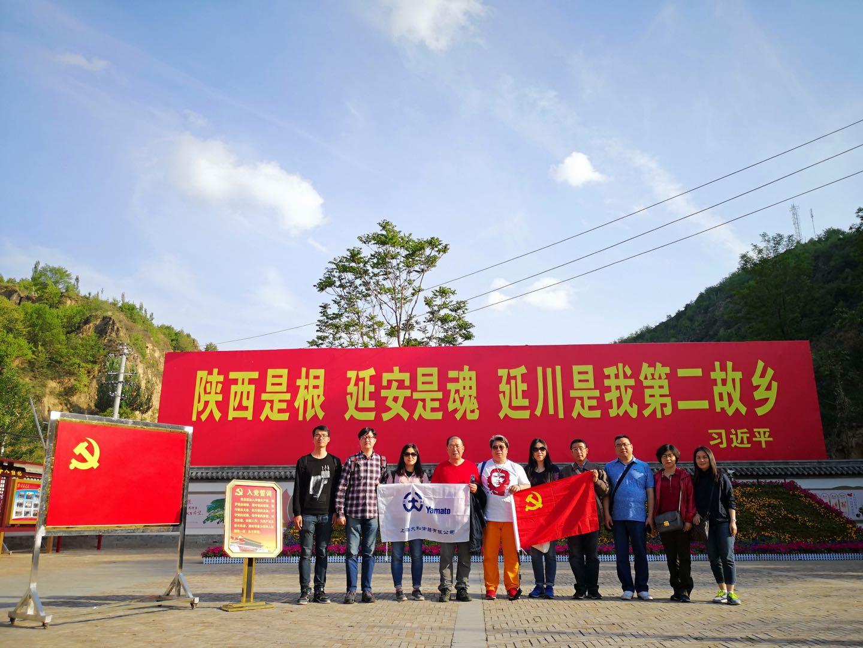 """""""不忘初心,牢记使命""""-------上海大和党支部开展红色之旅"""