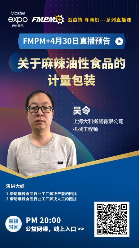 战疫情 寻商机丨网上看到直播课-上海大和关于麻辣油性食品的计量包装实践