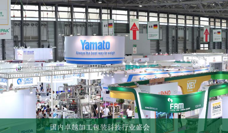 2020上海大和展会信息