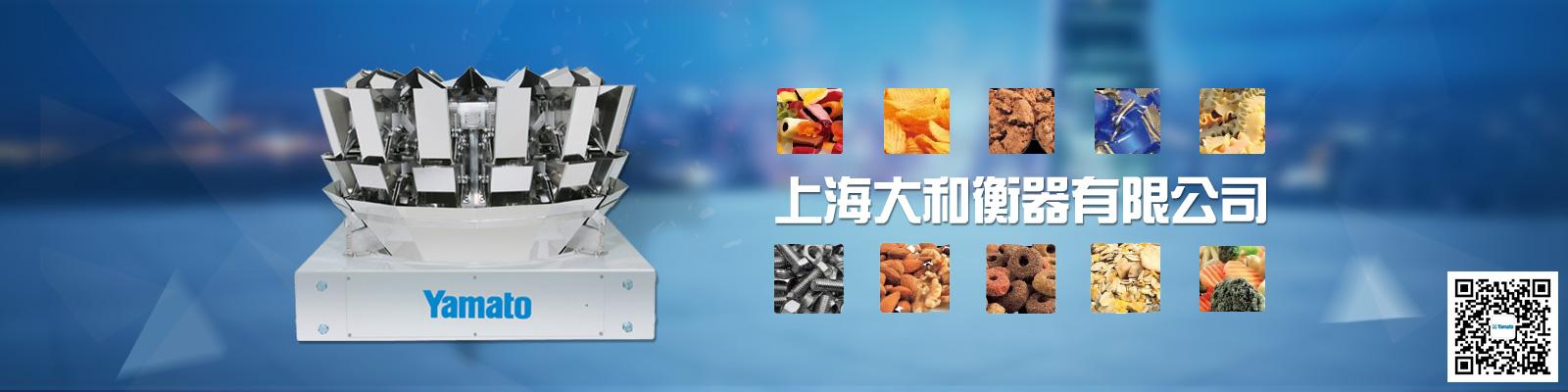 上海智能组合秤