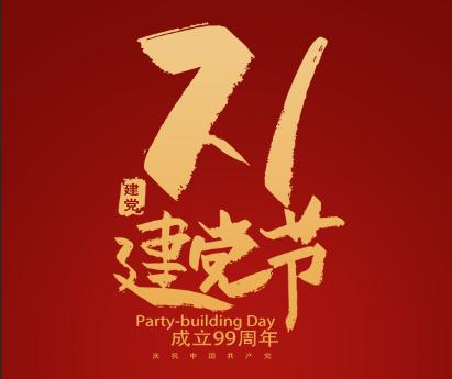 上海大和党支部庆祝中国共产党成立99周年