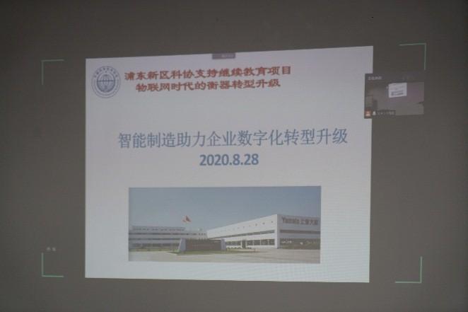 上海大和衡器企业科协举办智能制造助力企业数字化转型的培训