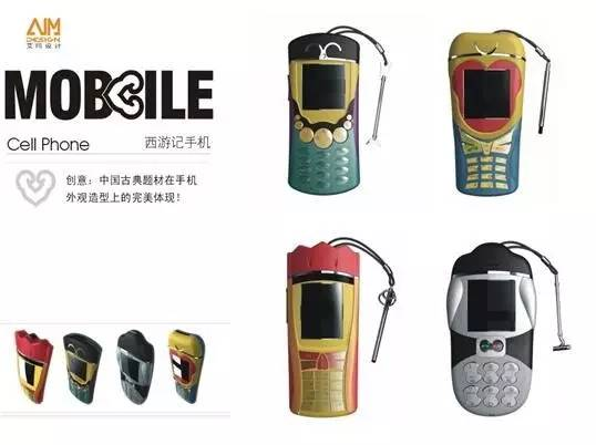 創意手機設計:西游記手機