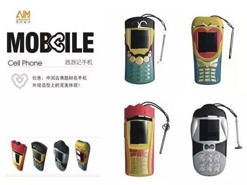 創意手機設計:西游記...