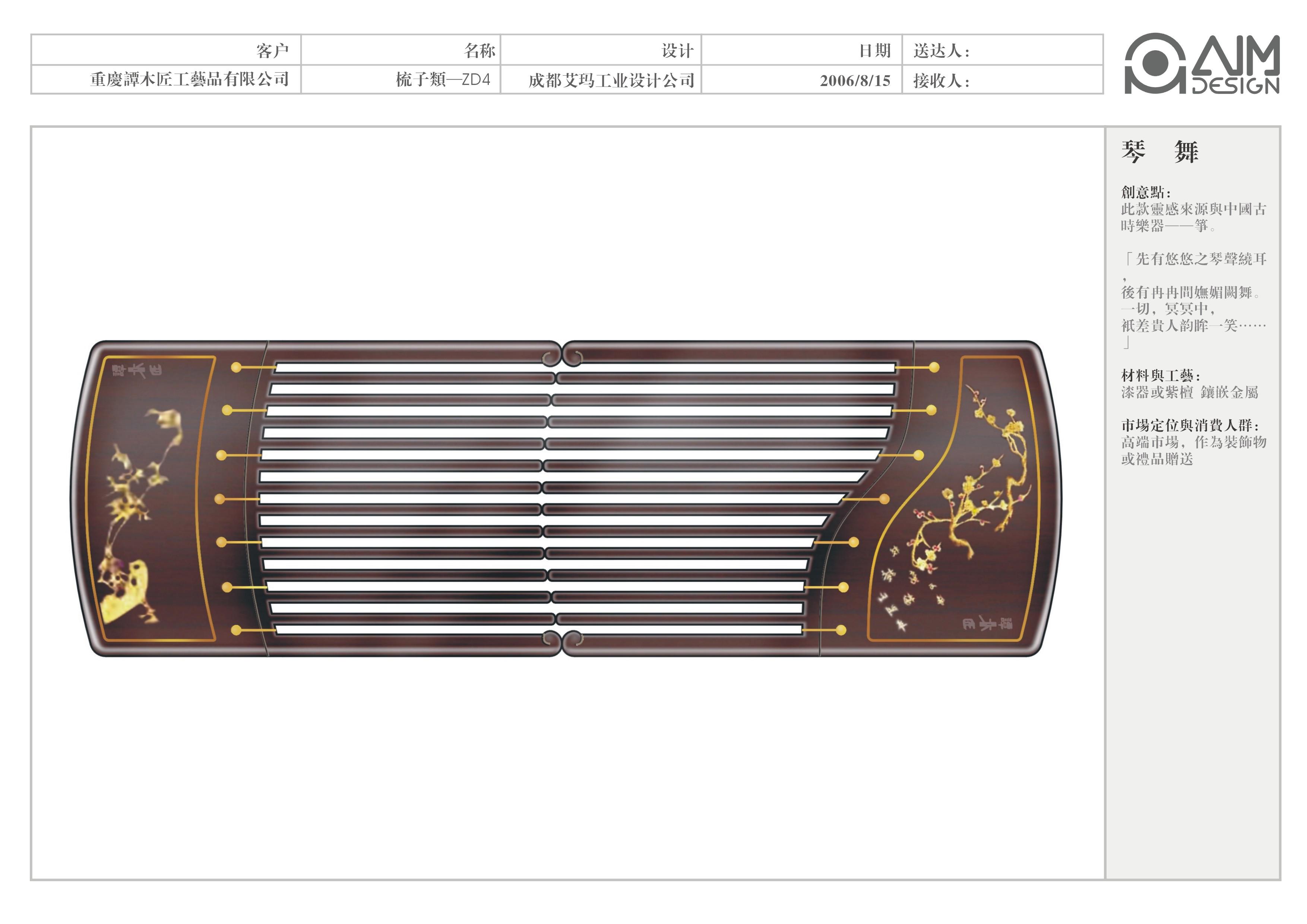 青島工業設計-梳子設計(琴舞)