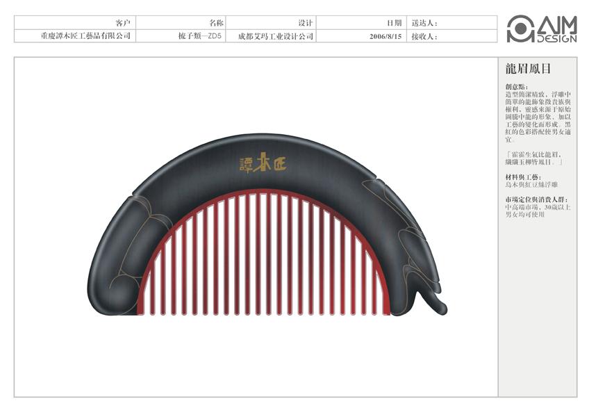 珠海工業設計:龍眉鳳...