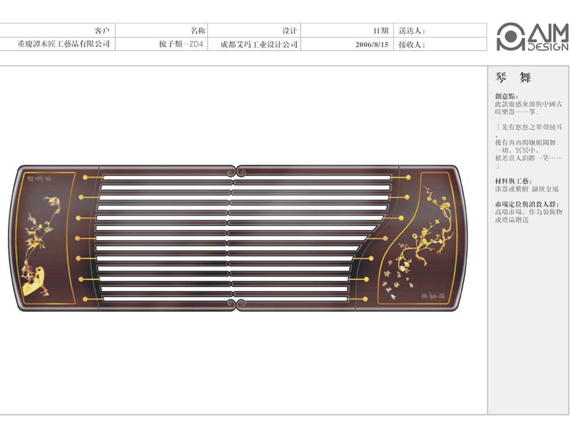 青島工業設計-梳子設...