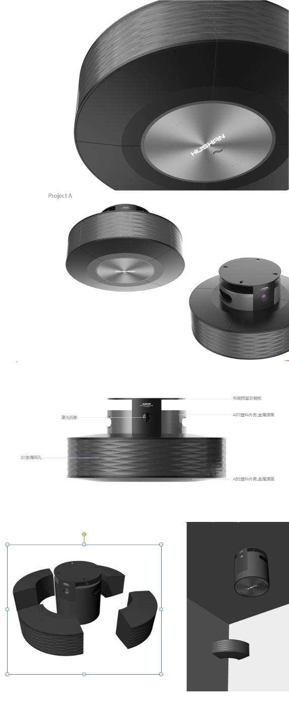 艾瑪工業設計音響