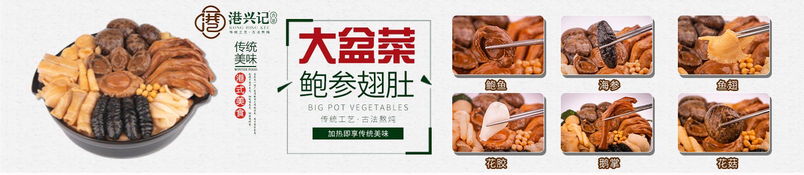 黄焖汤厂家