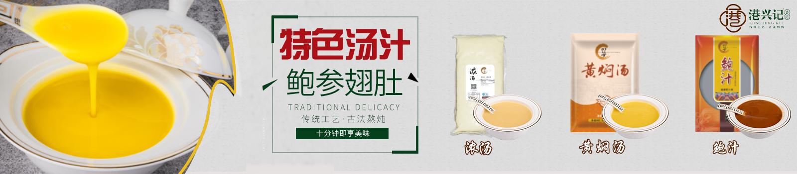 上海黄焖汤厂家