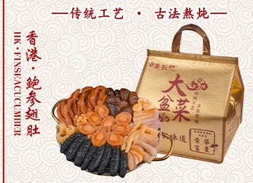荣华富贵大盆菜