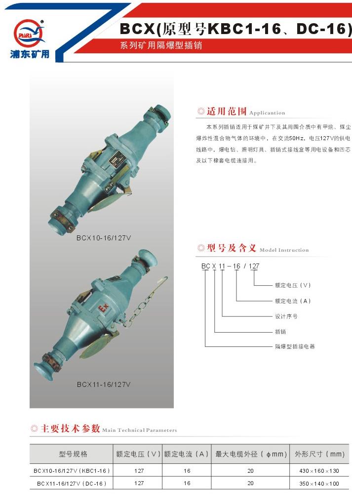 BCX系列矿用隔爆型