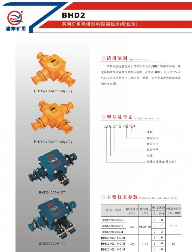 BHD2系列矿用隔爆型电缆接线盒