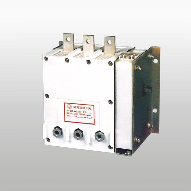 GHK-200,315,400KGH-400隔离换向开关