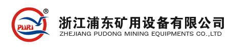 浙江浦东矿用设备有限公司