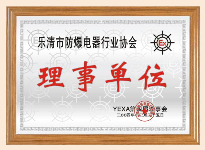 乐清市防爆电器行业协会