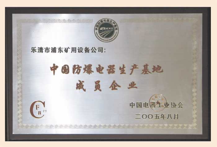 中国防爆电器生产基地成员企业