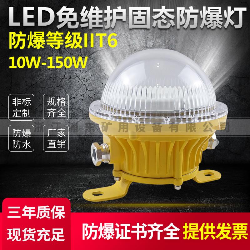 LED固态防爆灯10W-150W