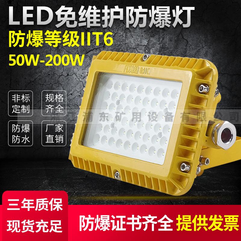 LED防爆灯50W-200W