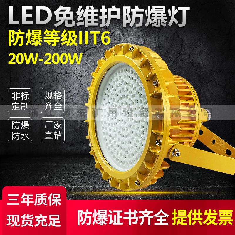 LED加油站免维护防爆灯泛光灯工厂隧道用100W