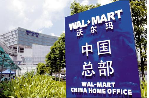 沃尔玛投资有限公司中国总部