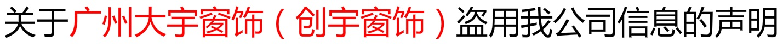 关于广州大宇窗饰(创宇窗饰)盗用我公司信息的声明