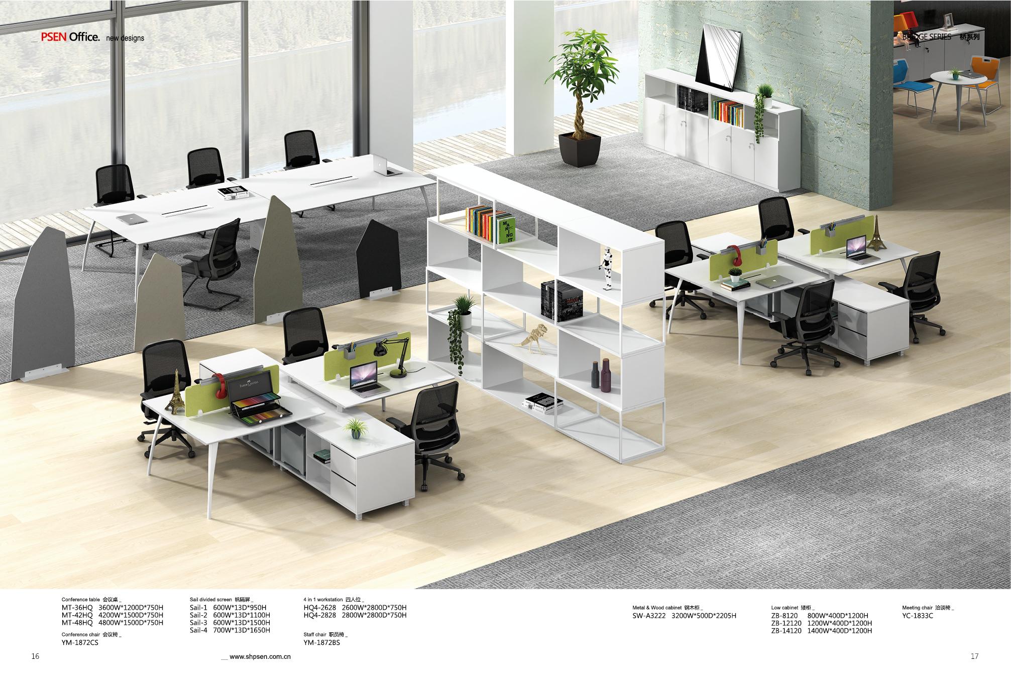 HQ系列职员桌