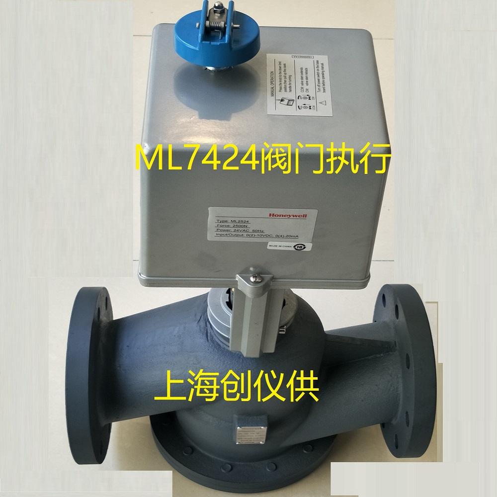 霍尼韦尔高性能VH58系列电动调节阀及ML2524 ML3524高功率阀门执行器