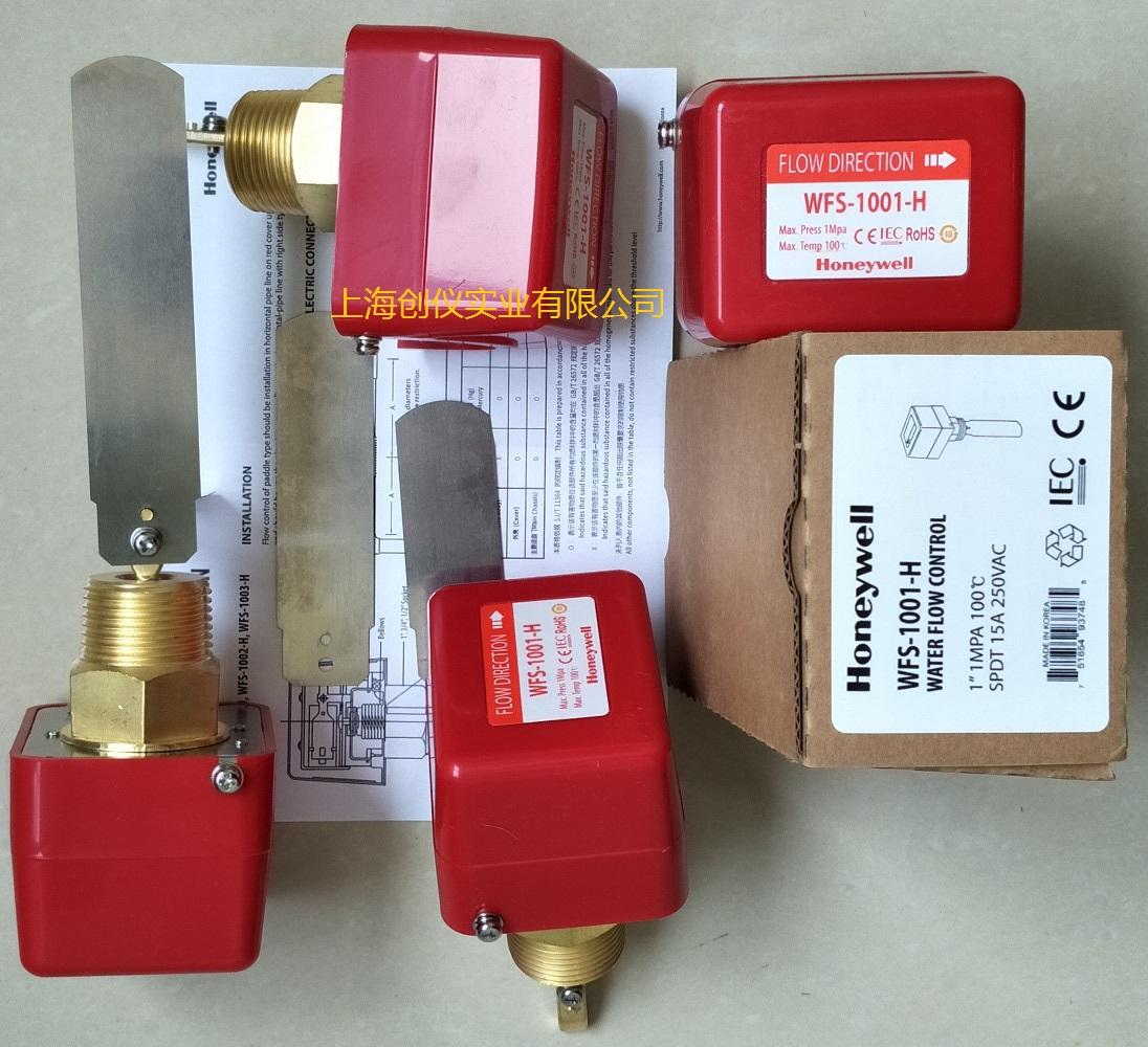 WFS-1001-H HONEYWELL 霍尼韋爾 水流量開關水流報警器