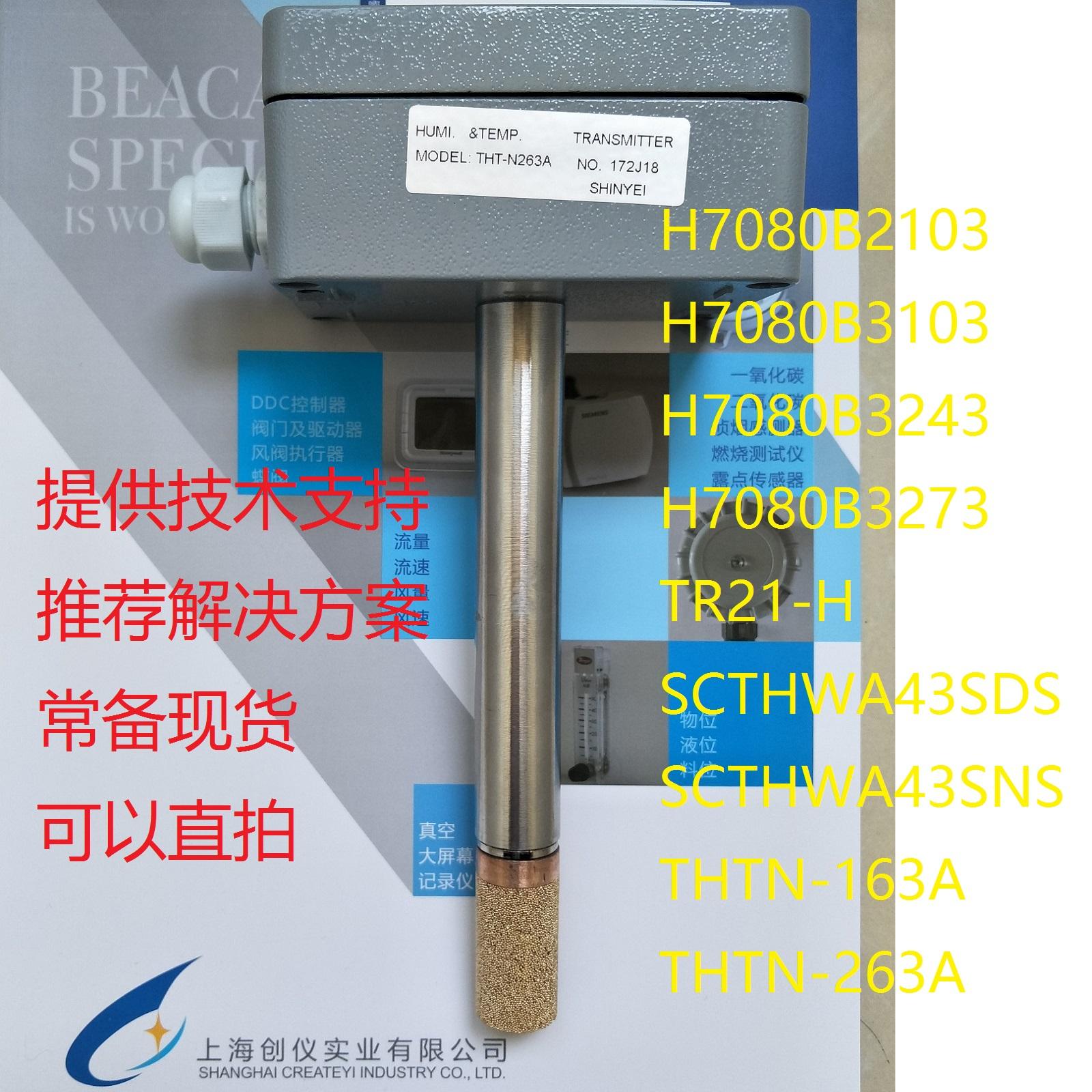 風管溫濕度變送器及溫濕度傳感器相關產品推薦