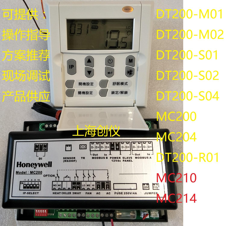 Honeywell DT200  MC210 一对多联网型空调温度控制器