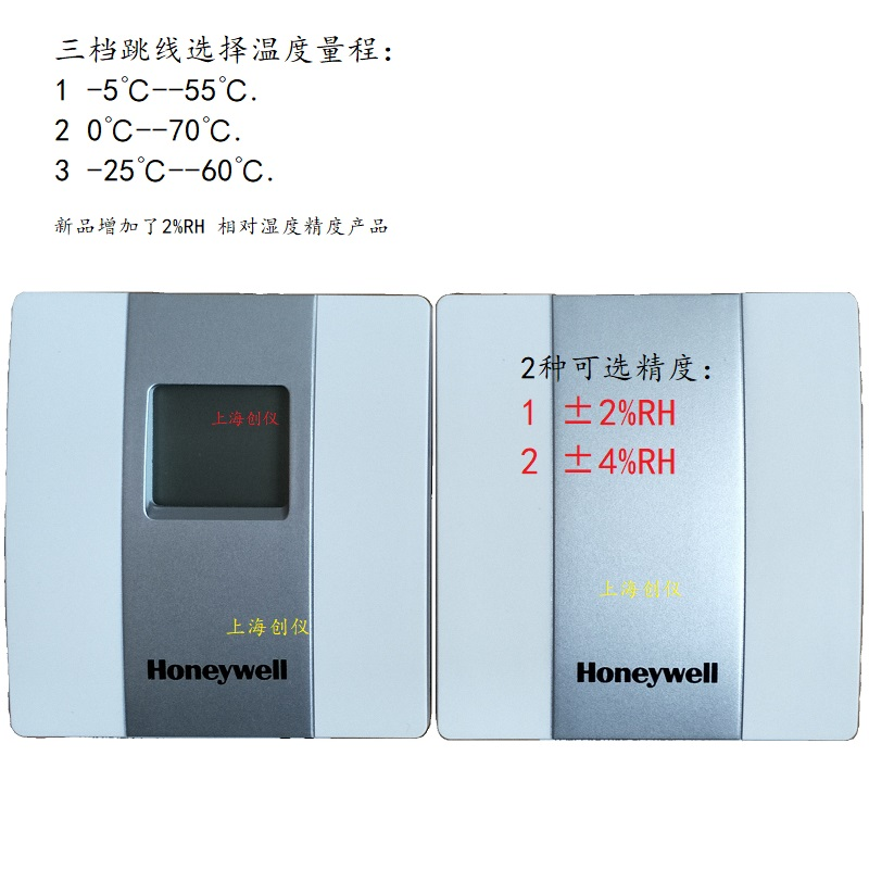 温湿度传感器首推霍尼韦尔室内温湿度变送器SCTHWA43SNS
