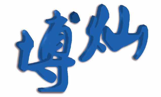 上海博灿信号设备有限公司