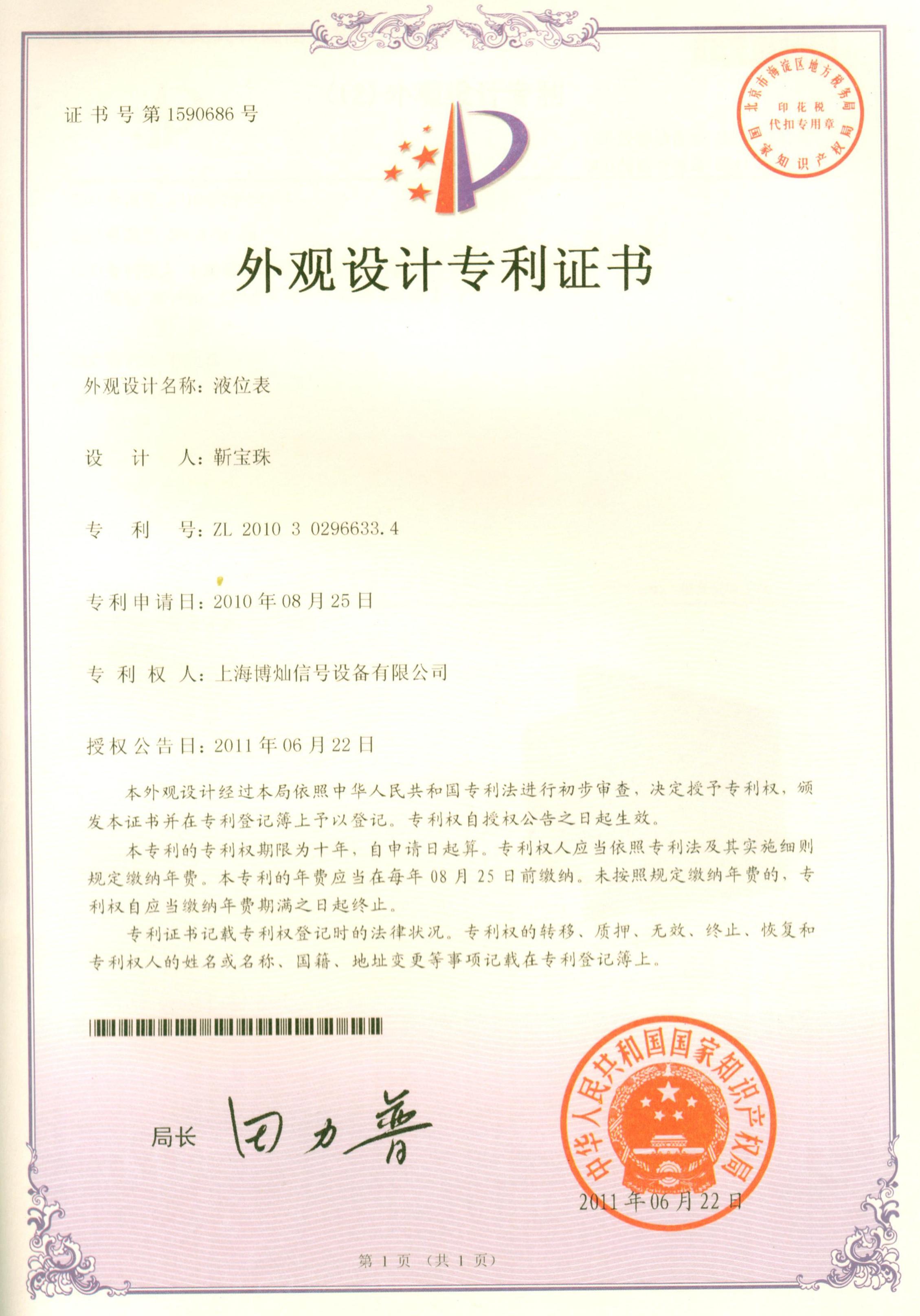 液位表外观专利证书