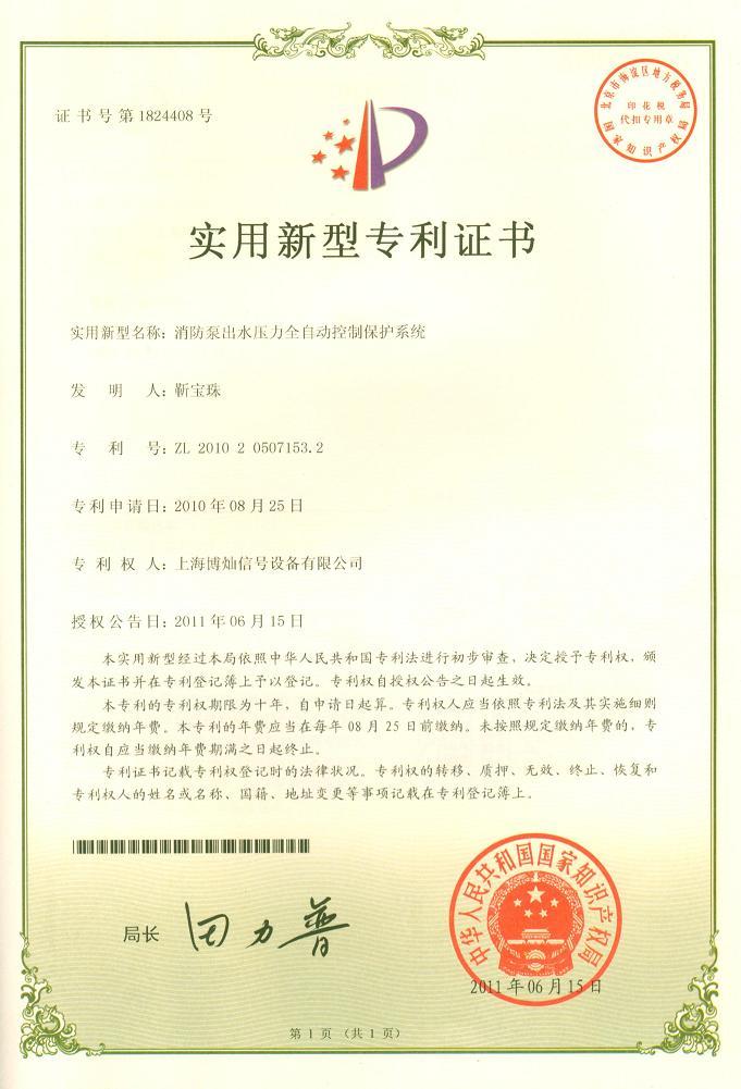 消防泵实用新专利证书