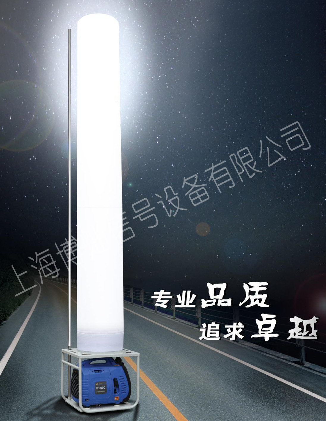 自动充气式照明灯柱