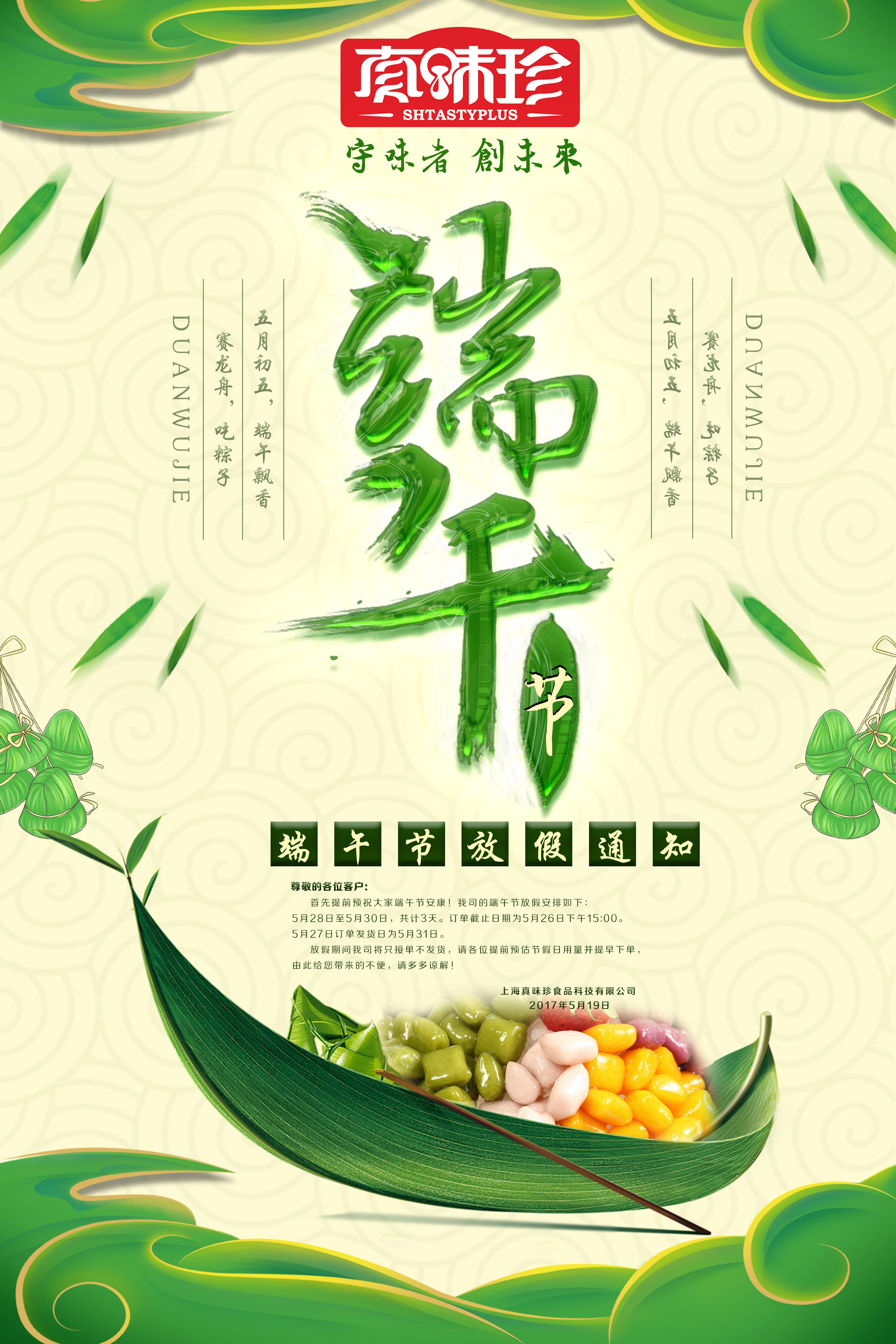 上海真味珍食品科技有限公司