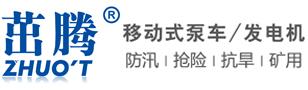上海茁腾实业有限公司