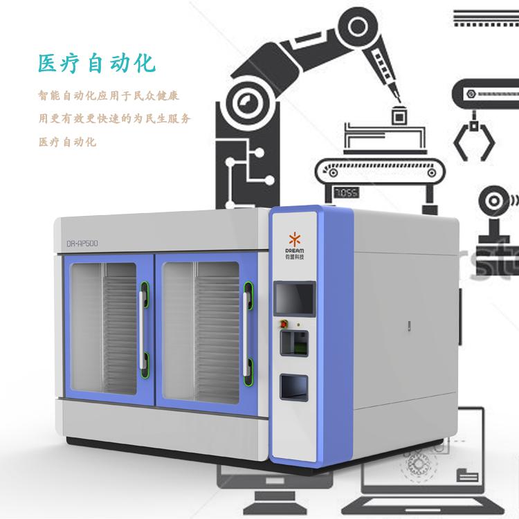 医疗自动化_智能医疗设备...