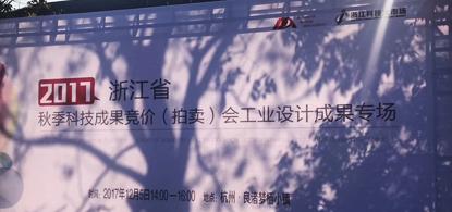 浙江省工业设计成果竞价(拍卖)会落...