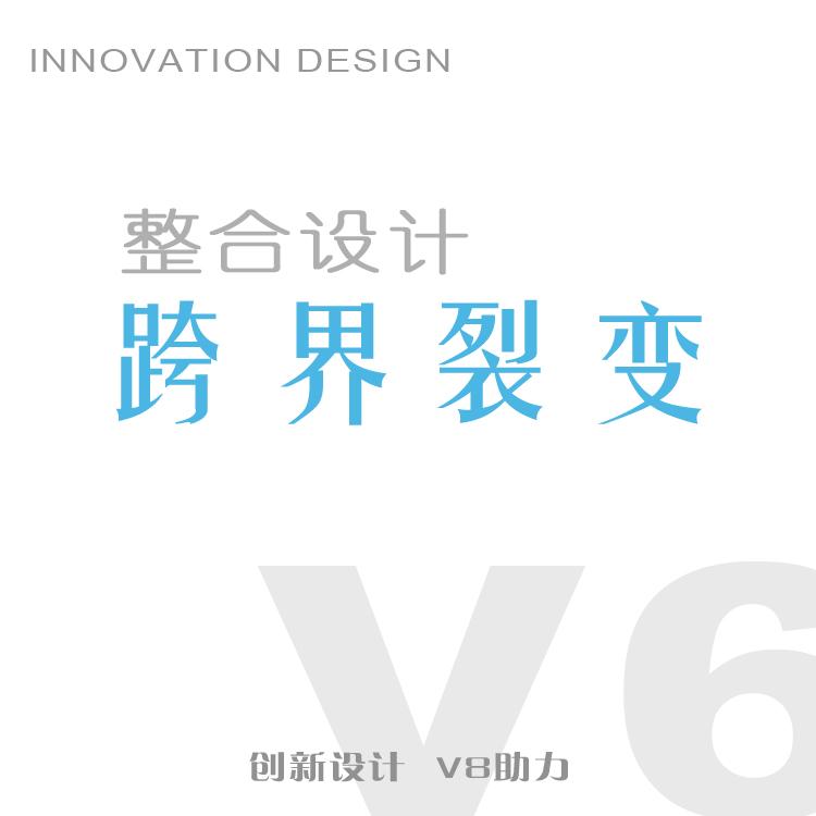 整合设计 产品系统设计整合设计专家