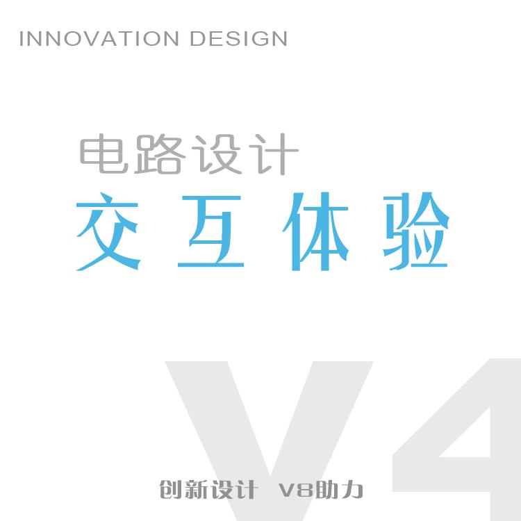 电路设计,智能控制电路设计,智能家...