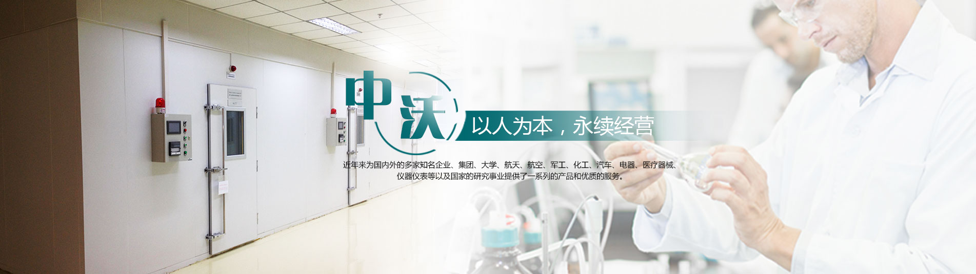 上海中沃电子科技博美彩票有限公司