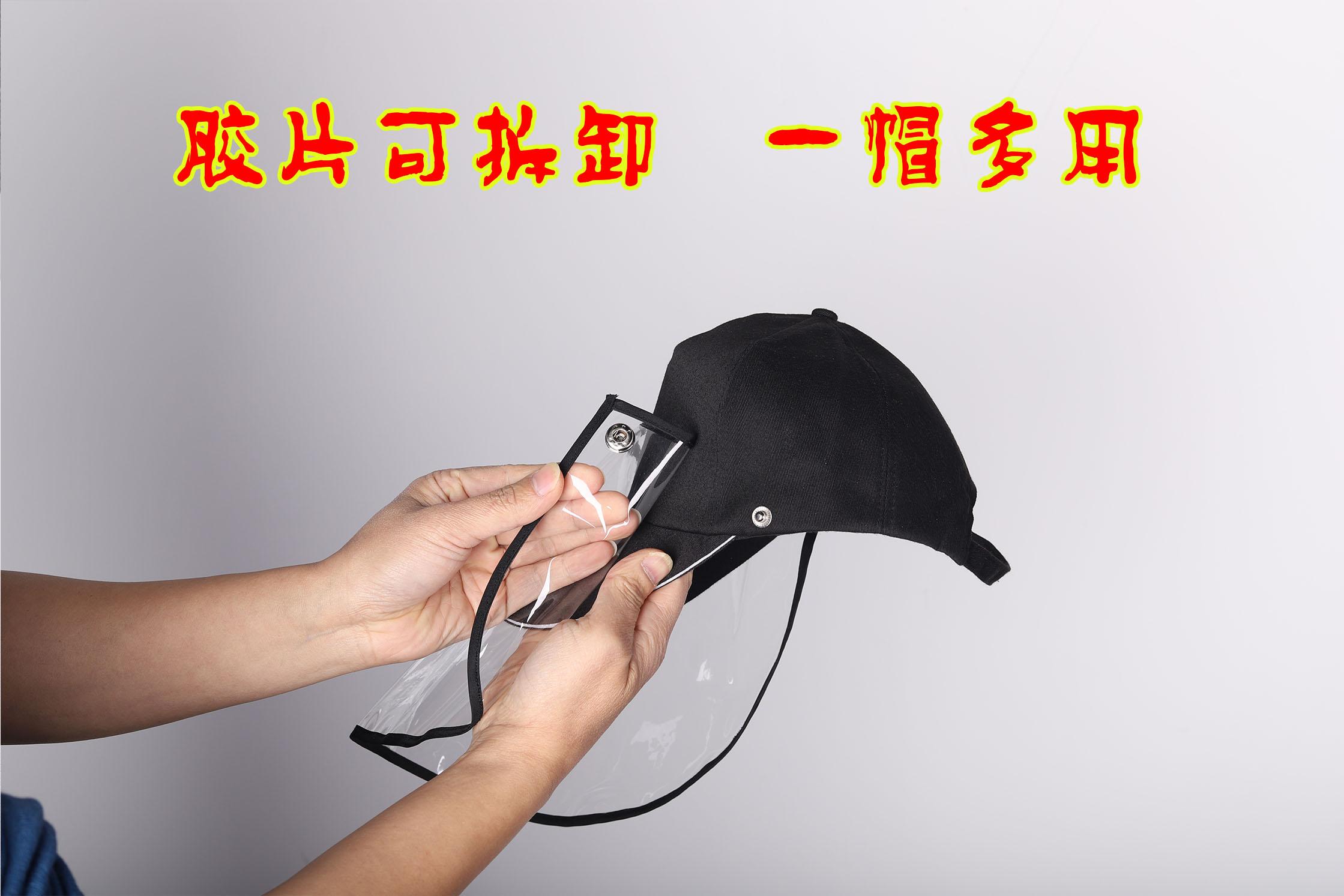 防護鴨舌帽